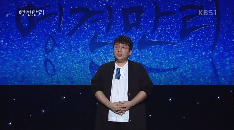 bang shi hyuk