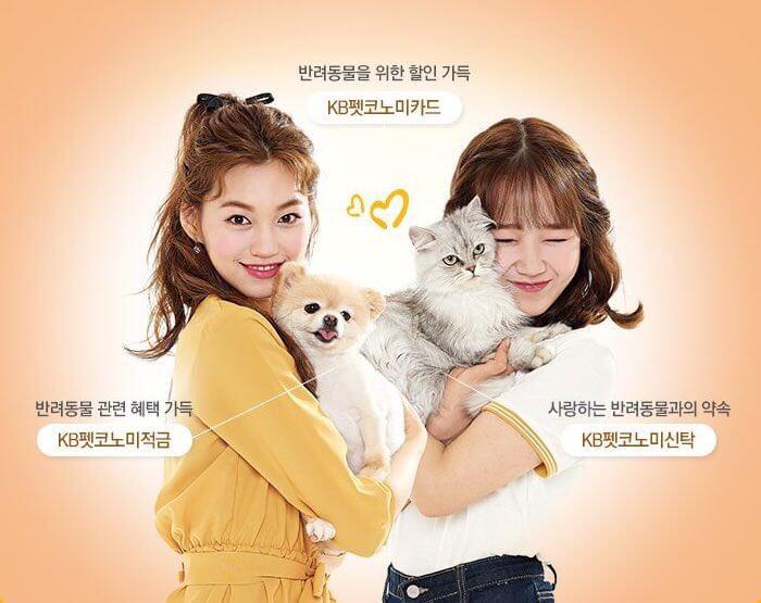 Doyeon & Yoojung Weki Meki bank