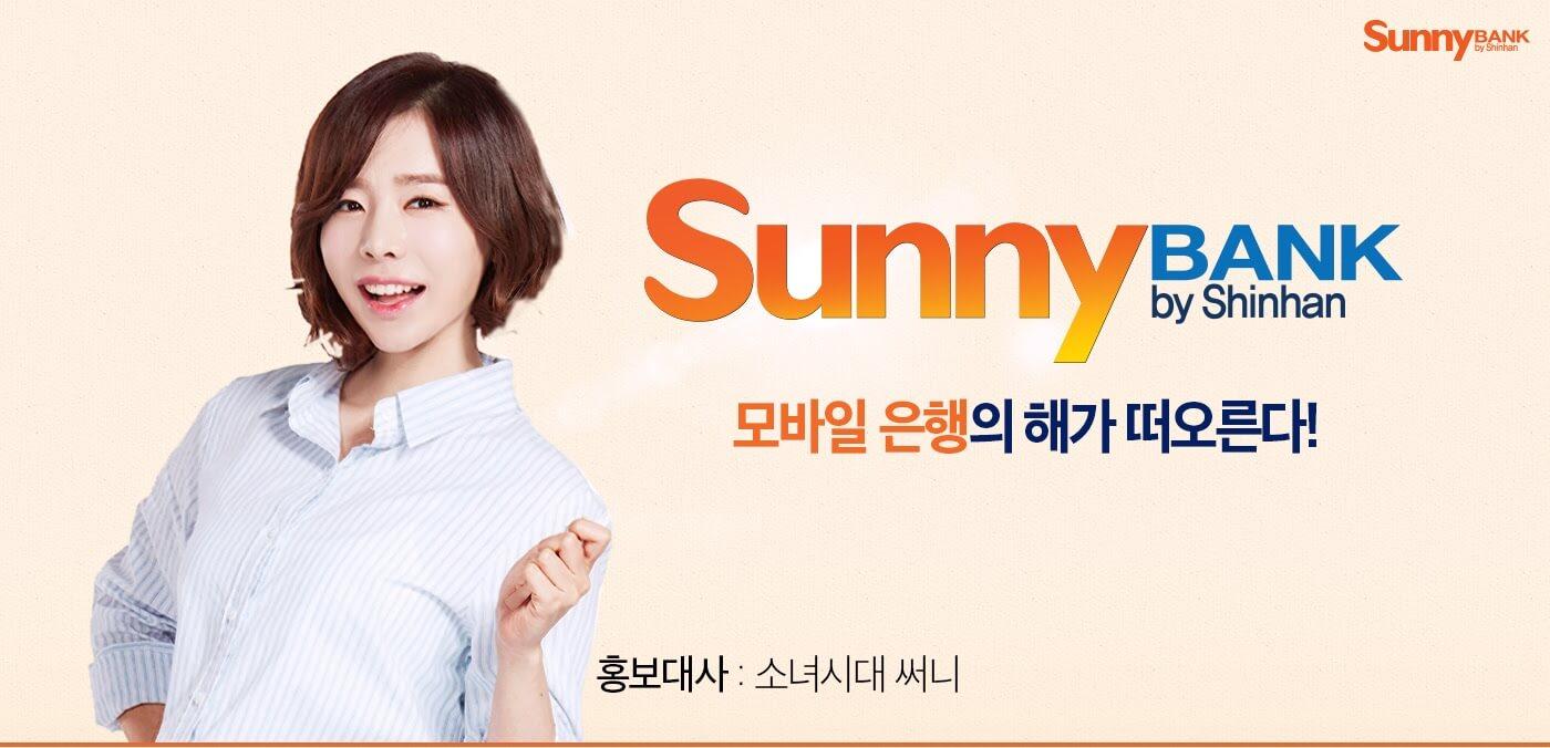 Sunny SNSD bank