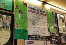 restoran di seoul
