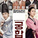 film Korea yang paling ditunggu