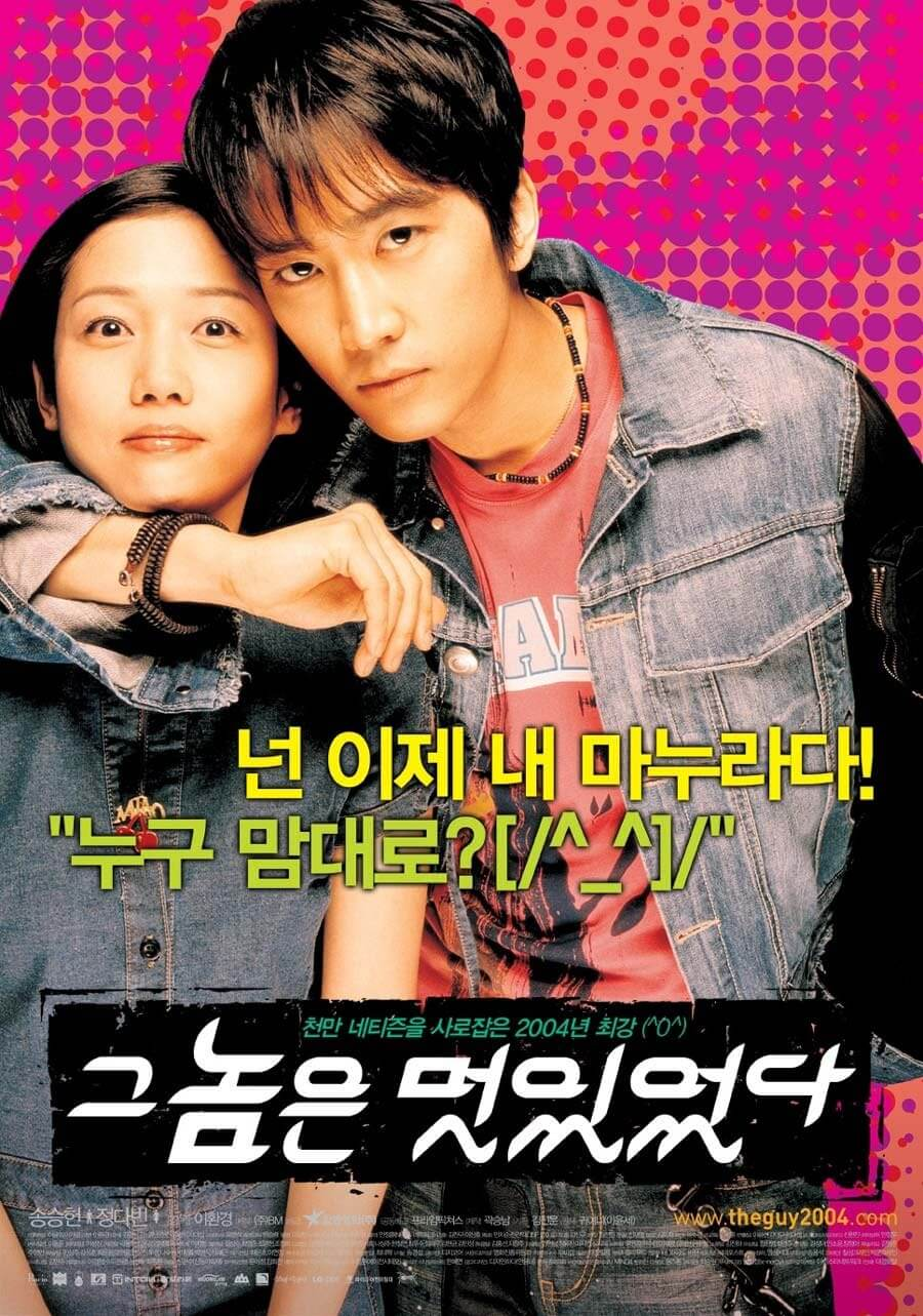 He Was Cool film