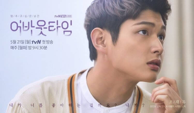 seo won about time