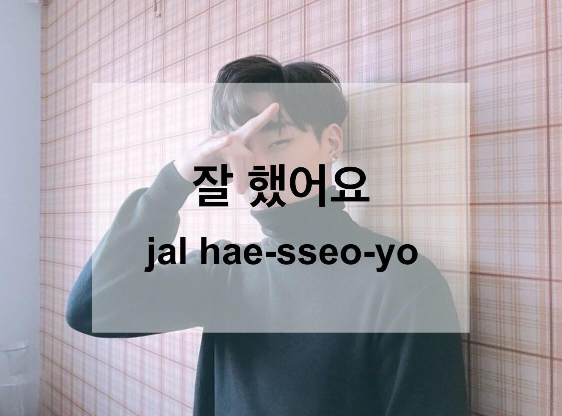 잘 했어요(jal hae-sseo-yo)