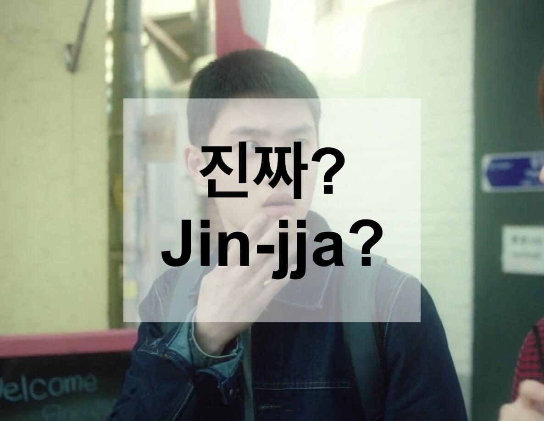 Jinjja?!