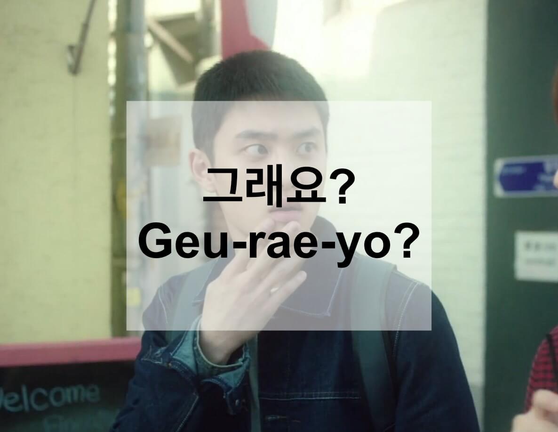 Geu-rae-yo?!