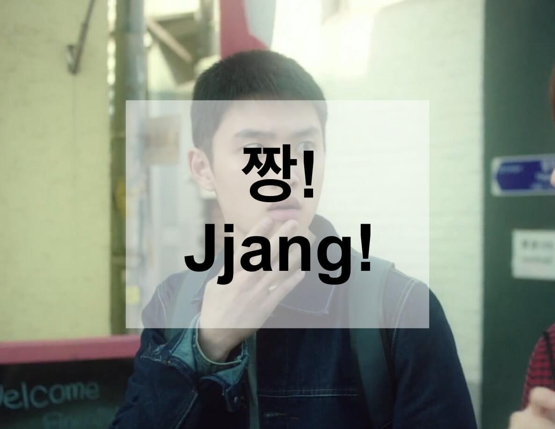 """""""Jjang!"""""""