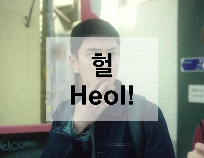 Heol!