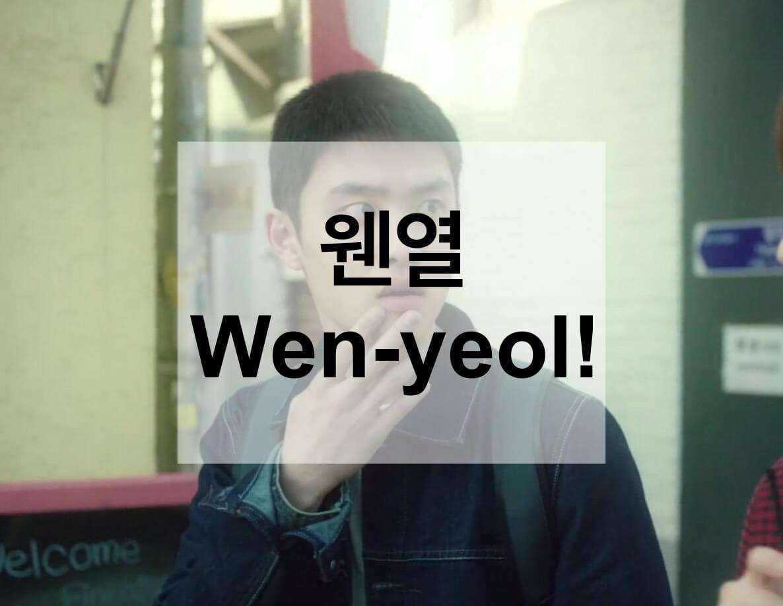 Wen-yeol