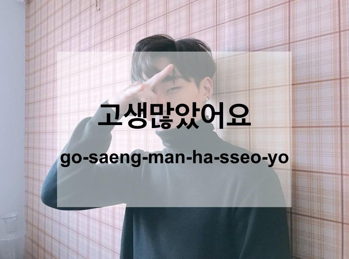 고생많았어요 (go-saeng-man-ha-seo-yo)