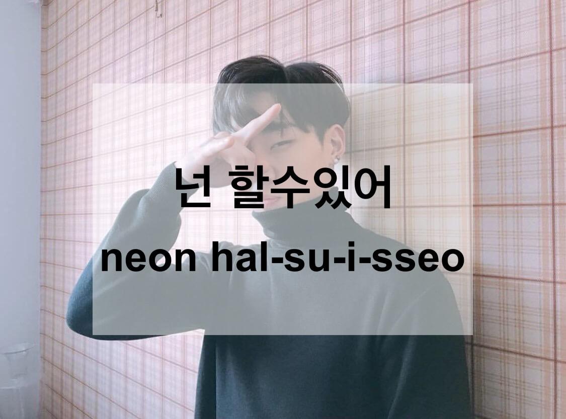 넌 할수있어 (neon hal-su-i-sseo)