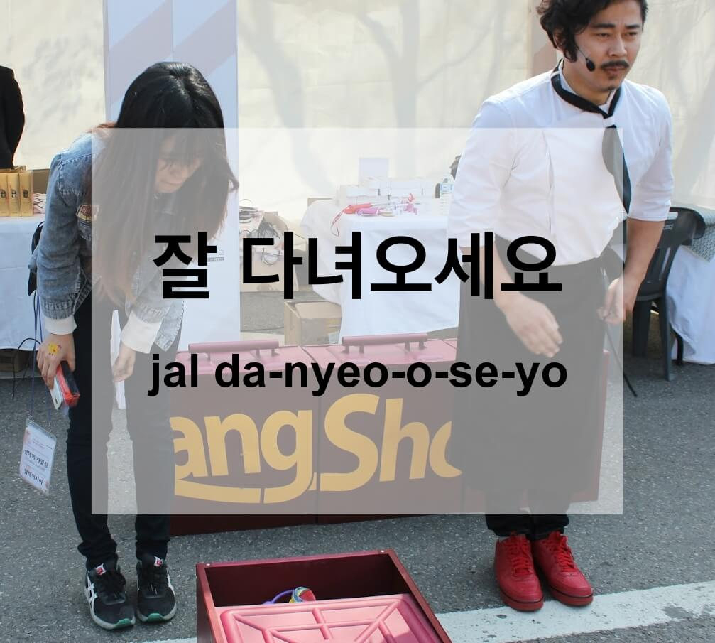 etika sopan santun di Korea