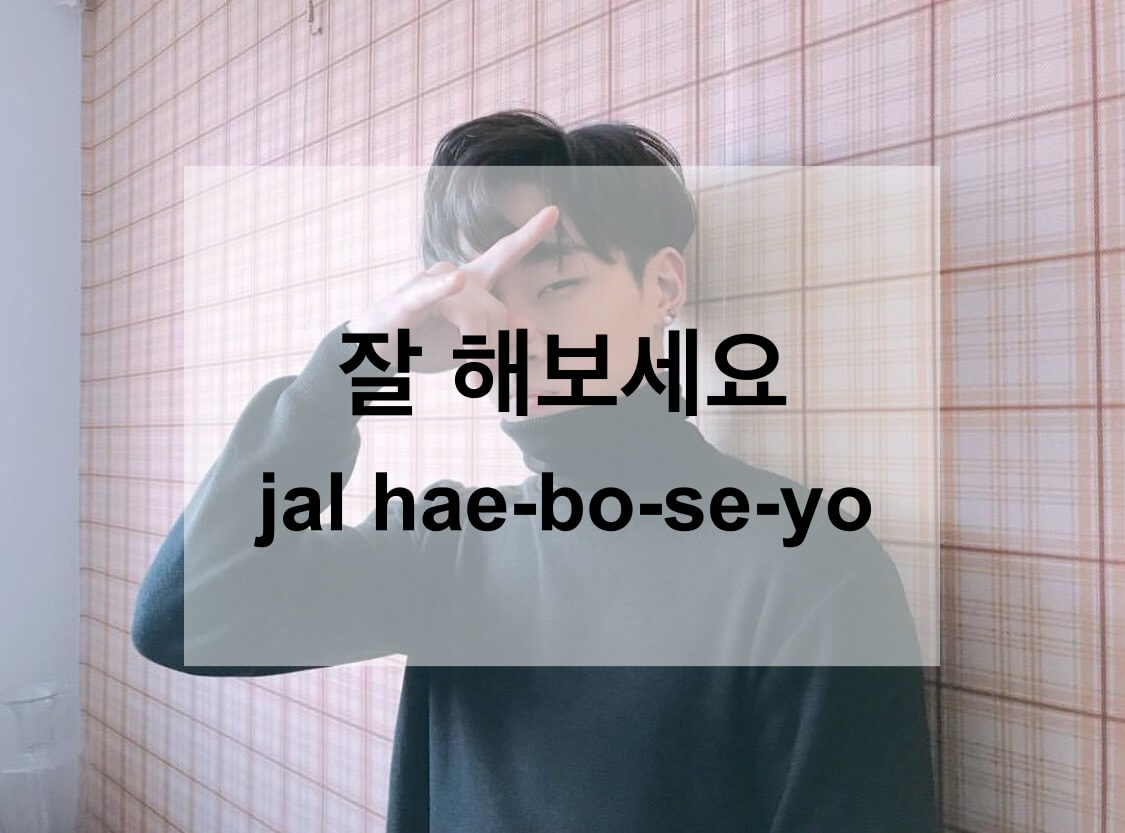 잘 해보세요(jal hae-bo-se-yo)