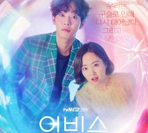 Yoon Shi Yoon, Jung In Sun, dan Park Sung Hoon Konfirmasikan